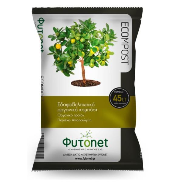 Φυτοnet ECOmpost ΕΔΑΦΟΒΕΛΤΙΩΤΙΚΑ Φυτώρια - e-fytonet.gr