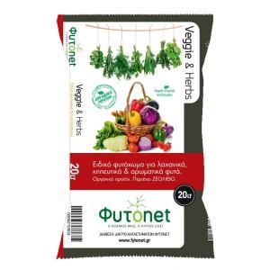 Φυτοnet veggie & herbs για εδώδιμα