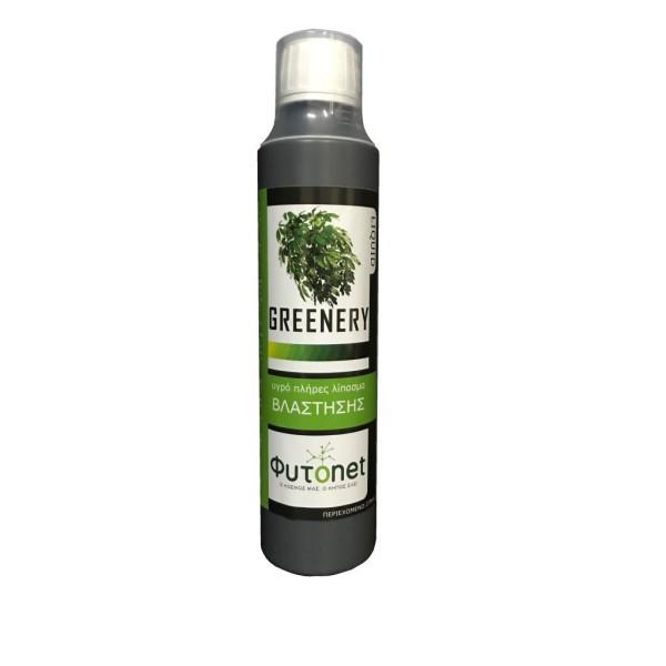 Liquid Greenery για βλάστηση Ανόργανα Φυτώρια - e-fytonet.gr